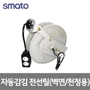 전선릴 코드릴 전기릴 자동감김 전기선 ALE-1510N-3C