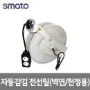전선릴 코드릴 전기릴 자동감김 전기선 ALE-1515N-3C