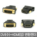 DVI-HDMI젠더 HDMI케이블을 DVI로변환 젠더 OK-05