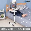 OMT 이동식 노트북 테이블 책상 각도높이조절 ONA-402
