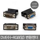 DVI(M)-RGB(F) 12+5핀  RGB DVI 변환 싱글 젠더 OK-08
