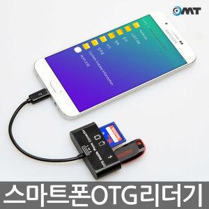 스마트폰 5핀 OTG리더기 SD 카드리더기 OCR-5POTG