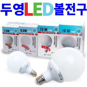 두영 LED 볼전구 9.5W/삼파장 볼구 20W 전구 볼 램프