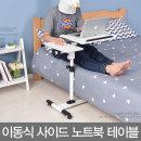 OMT 이동식 노트북 테이블 책상 대형44X40 ONA-4420