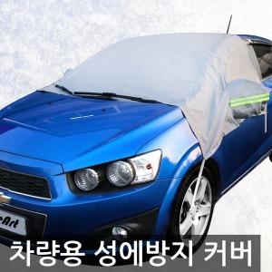 포스 차량용 성에방지 커버/앞유리 자동차 커버 덮개