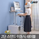 OMT 이동식 2단 거실 사이드 테이블 본체받침 ONA-102