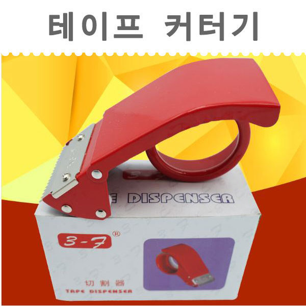 박스 커터기 테이프 커팅기 철제 프라스틱 컷팅기