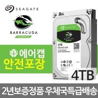 4TB Barracuda ST4000DM004 SATA케이블+스크류 증정