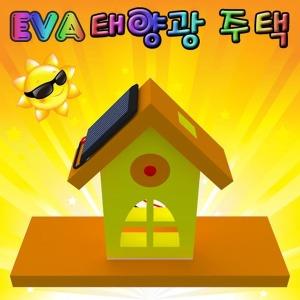 EVA 태양광 주택 만들기-1인용/태양광하우스만들기/s s