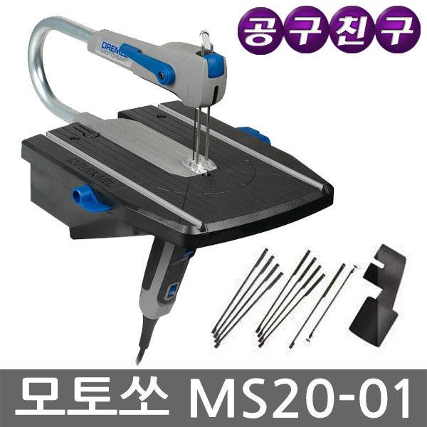 드레멜  Moto-Saw MS20-01  실톱 탁상톱