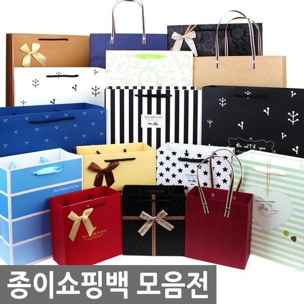 종이쇼핑백 종이가방 선물가방 디자인쇼핑백 쇼핑백