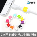 OMT OCB-CLIP 케이블 단선방지 케이블보호캡 핑크
