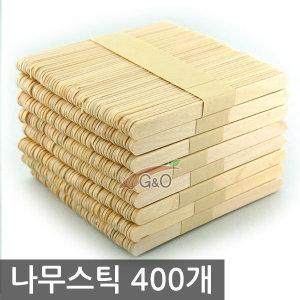 나무 커피 스틱 400개/아이스크림 막대/하드바/차