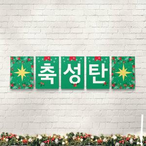 성탄 장식 글씨본