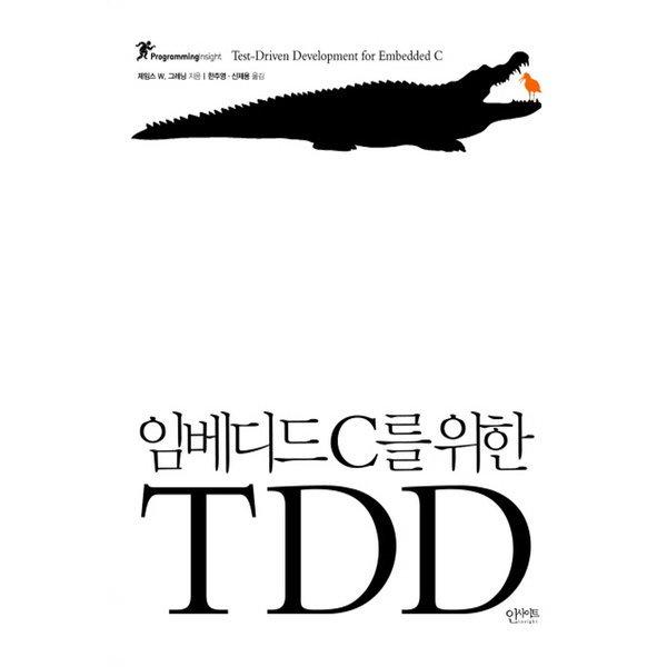 임베디드 C를 위한 TDD  인사이트   제임스 W. 그레닝