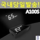 HUD A100 개선형 HUD A100S 08년식 차량부터 호환가능