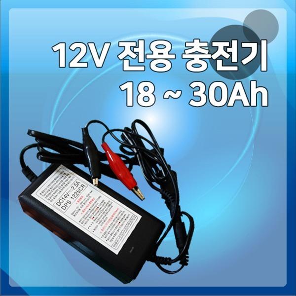 12V2.5A 연축전지충전기 산업용배터리 오토바이밧데리