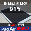 A급 애플 아이패드에어 iPad Air Wi-Fi 16GB 레티나