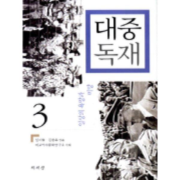 대중독재3  책세상   임지현.김용우