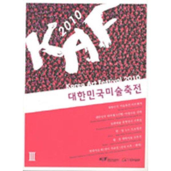 대한민국미술축전 3  한국미술협회   한국미술협회편집부