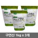 구연산 1kg x 3개 // 품질up 가격down