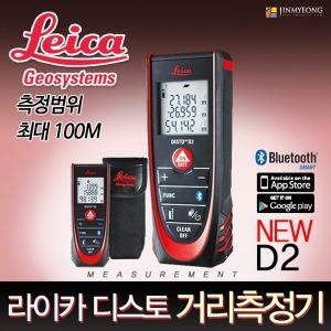 라이카 디스토 disto D2 new 레이저 거리측정기/100m