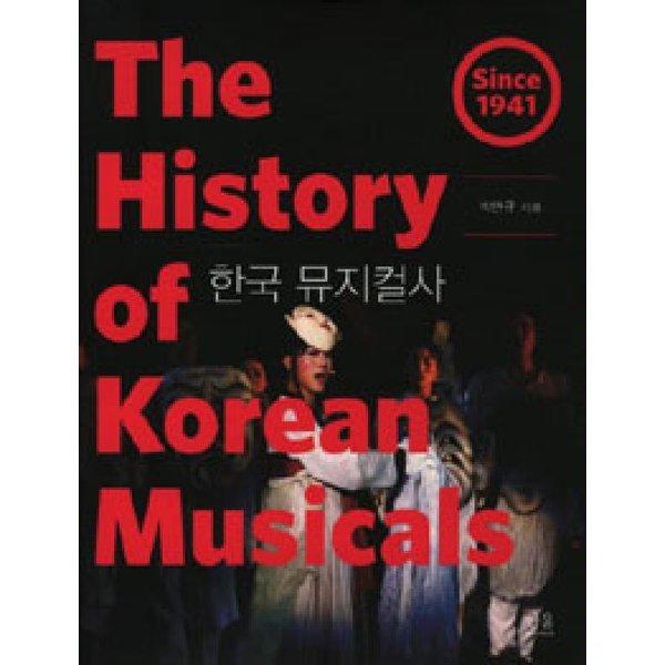 한국 뮤지컬사 - 양장  한울아카데미   박만규