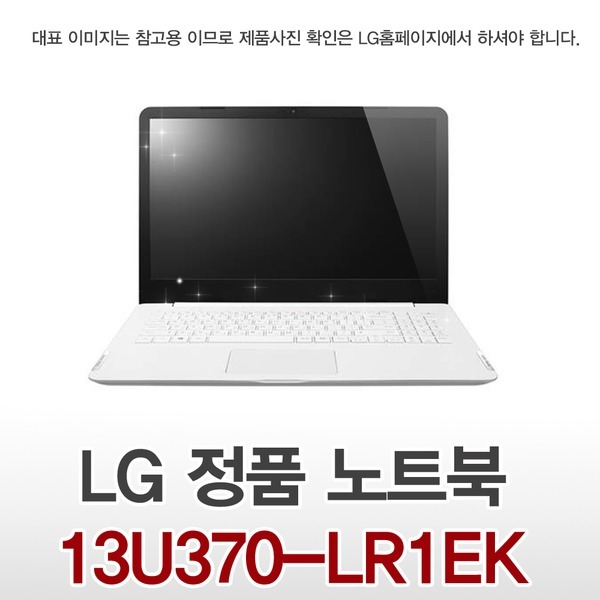 LG노트북 울트라PC 13U370-LR1EK 최저가 판매