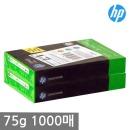 HP A4 복사용지(A4용지) 75g 1000매
