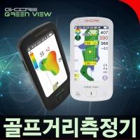 GPS골프거리측정기 지코어그린뷰 G-CORE 골프용품