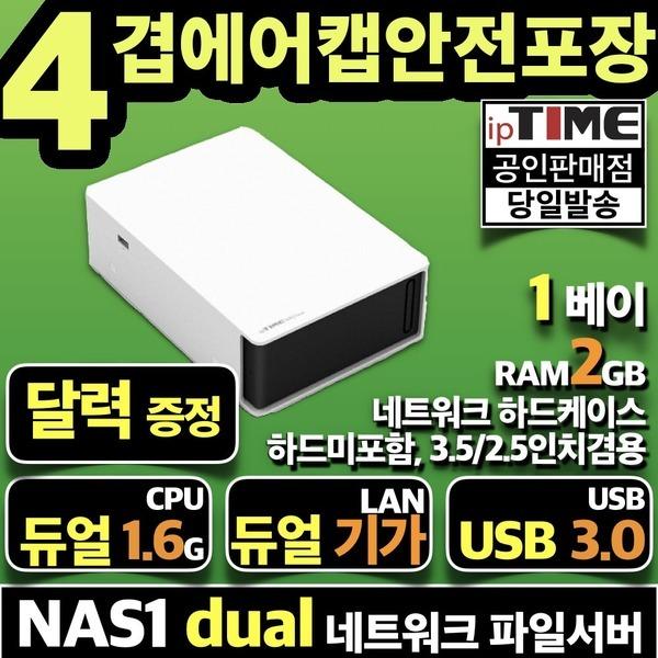 NAS1dual 나스 1베이 기가 네트워크 하드 외장 케이스