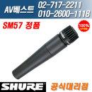 슈어 SHURE SM57/SM57-LC 악기용마이크 정품 당일출고