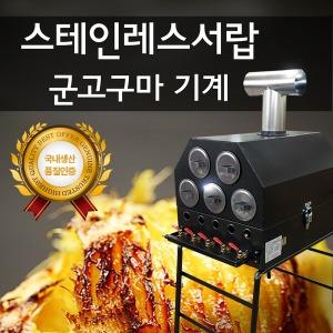 한국기계 HIT상품 사은품증정 고정식 가스 군고구마통