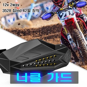 스피릿비스트 오토바이 LED 너클가드 방한 핸들가드