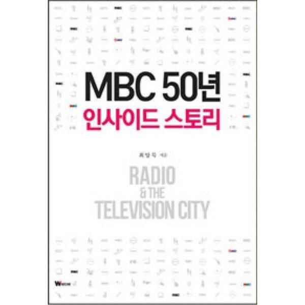 MBC 50년 인사이드 스토리  W미디어   최양묵