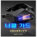 스피릿비스트 LED너클가드 방한용품 열선그립 사계절