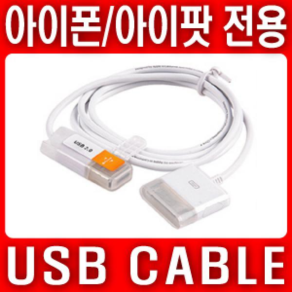 아이팟 터치 1세대(A1213) 전용 USB케이블 iPod touch/씽크/동기화케이블