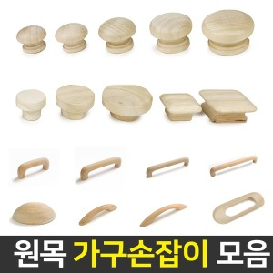 원목손잡이 가구손잡이 DIY 손잡이모음