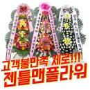 축하 근조 3단 화환 꽃배달 전국당일배송