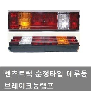 대성부품/벤츠 데루등/트럭/화물차/브레이크등/램프