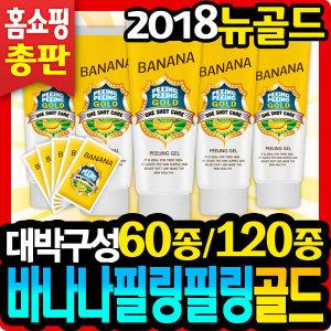 (60/120종)바나나필링필링 골드 원샷케어 때박살 필링