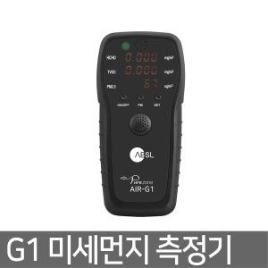 ABSL G1 휴대용 공기측정기 초 미세먼지 측정기
