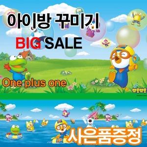 아이방꾸미기 뽀로로 디즈니 포인트 시트지 스티커