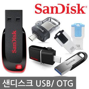 무료배송 USB 64GB 128GB 외장메모리 USB메모리/ㅕ뉴