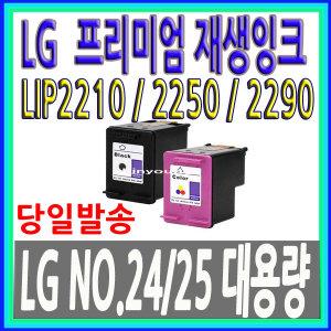 LG 재생 LG24 LG25 LIP2210S2K LIP2210S2P LIP2210