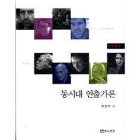동시대 연출가론 -서구편 2  연극과인간   최영주 외