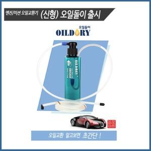 오일돌이 OilDory DIY 펌프 미션 엔진오일 자가교환