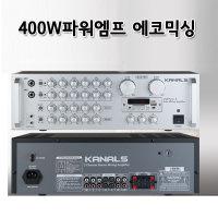 AT-3500/400W 노래방앰프 스테레오 에코 방송용 매장