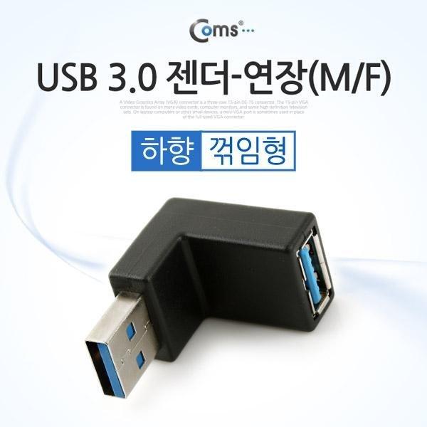 COMS USB 3.0 젠더 SP942/연장(M/F)/꺽임형/하향 90도