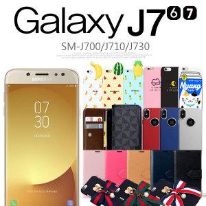 갤럭시J7 2016 2017 지갑/케이스 SM-J700 J710 J730